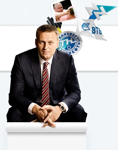 http://wh.lj.ru/s2/navalniy/top.jpg